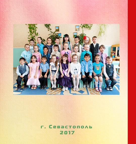 Виньетка для детского сада